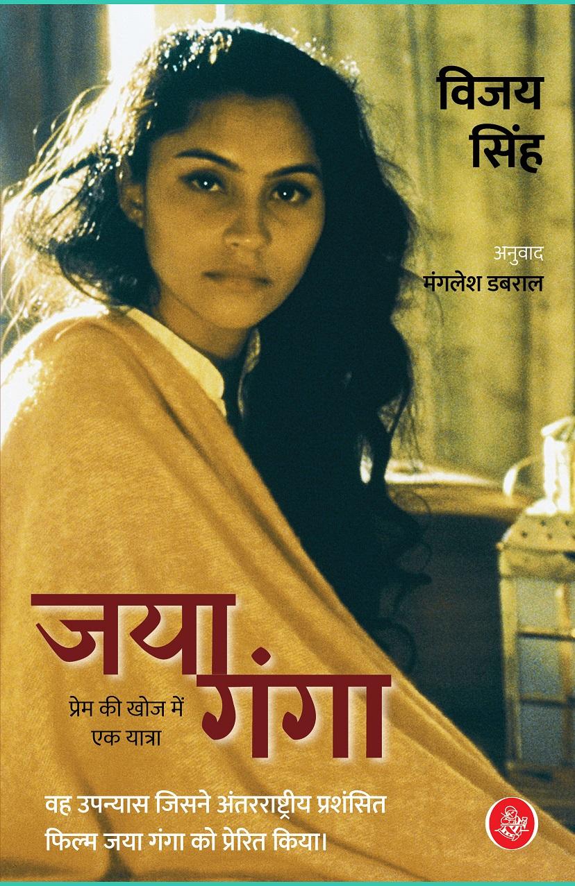 Jaya Ganga Hindi Launch